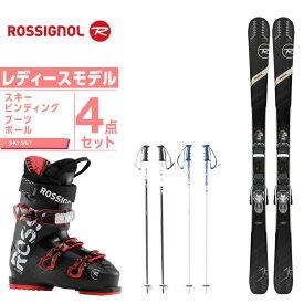ロシニョール ROSSIGNOL スキー板 4点セット レディース スキー板+ビンディング+ブーツ+ストック EXPERIENCE 76 CI W + XPRESS10 + EVO 70 + SLALOM