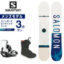 【ポイント5倍 1/26 23:59まで】 サロモン スノーボード 3点セット メンズ ボード+ビンディング+ブーツ FRONTIER + RH…