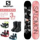 サロモン スノーボード 3点セット レディース ボード+ビンディング+ブーツ SUBJECT WOMEN+KONNECT+SUPERB salomon