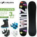ツマ ZUMA スノーボード 3点セット ジュニア ボード+ビンディング+ブーツ OXIE Jr + MP180 JR + Jr A-TOP INNER