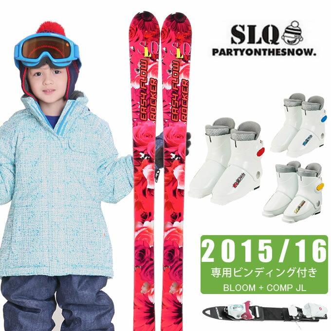 エスエルキュー SLQ ジュニア スキー3点セット BLOOM + COMP J L + 10K