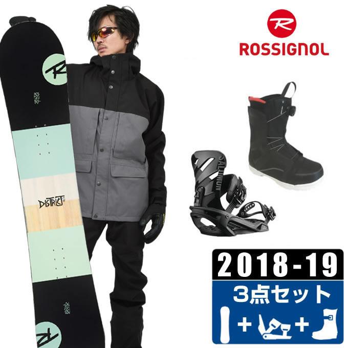 ロシニョール ROSSIGNOL スノーボード 3点セット メンズ DISTRICT LTD + RHYTHM+ ANCHOR BOA ボード+ビンディング+ブーツ