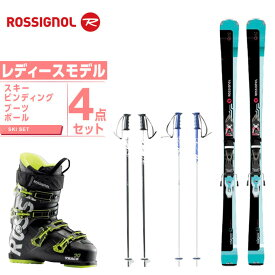 ロシニョール ROSSIGNOL スキー板 4点セット レディース スキー板+ビンディング+ブーツ+ストック FAMOUS 2 + XPRESS 10 + TRACK 90 + SLALOM