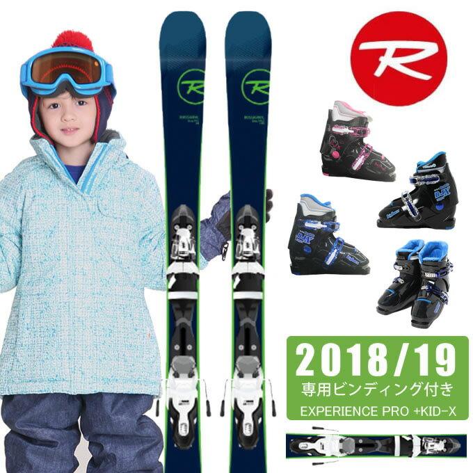 ロシニョール ROSSIGNOL ジュニア スキー3点セット EXPERIENCE PRO + KID-X EXPERIENCE PRO + BJ-X