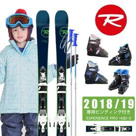 ロシニョール ROSSIGNOL ジュニア スキー4点セット EXPERIENCE PRO + KID-X + BJ-X + SLALOM JR