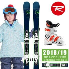 ロシニョール ROSSIGNOL ジュニア スキー4点セット EXPERIENCE PRO + KID-X EXPERIENCE PRO + RBH5100