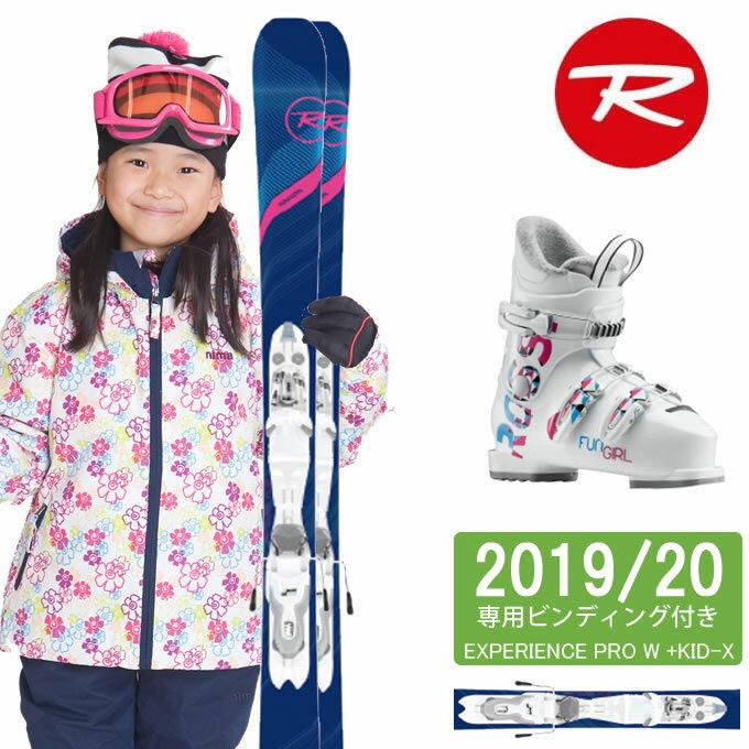 ロシニョール ROSSIGNOL ジュニア スキー3点セット EXPERIENCE PRO W + KID-X + FUNGIRL J3