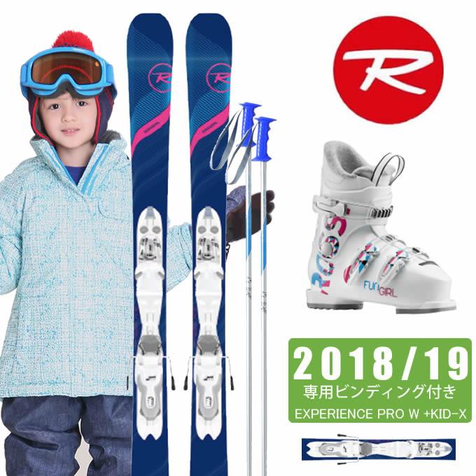 ロシニョール ROSSIGNOL ジュニア スキー4点セット EXPERIENCE PRO W + KID-X + FUN GIRL J3 + SLALOM JR