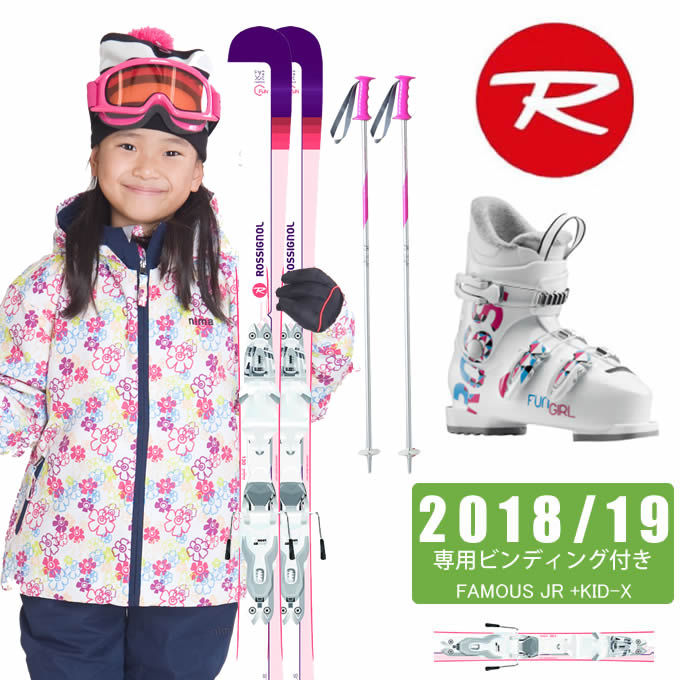 ロシニョール ROSSIGNOL ジュニア スキー4点セット FAMOUS JR +KID-X + FUN GIRL J3 + SLALOM JR