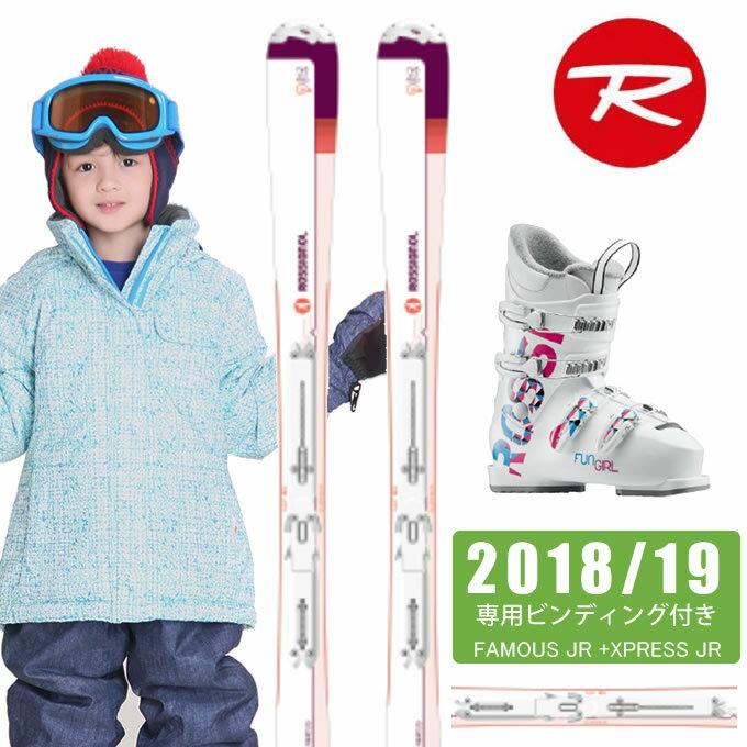 ロシニョール ROSSIGNOL ジュニア スキー3点セット FAMOUS JR + XPRESS JR FAMOUS + FUNGIRL J4