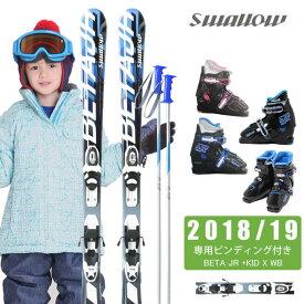スワロー Swallow ジュニア スキー4点セット BETA JR + KID X WB + BJ-X + SLALOM JR