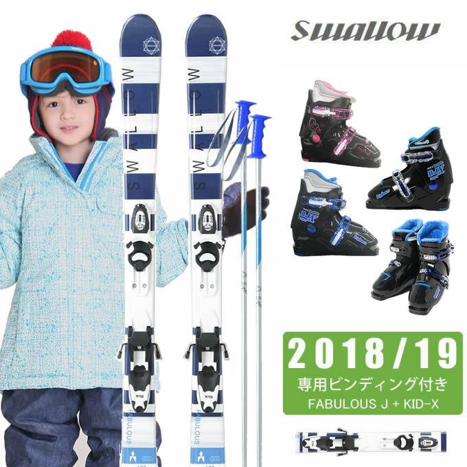 スワロー Swallow ジュニア スキー4点セット FABULOUS JR +KID X WB + BJ-X + SLALOM JR