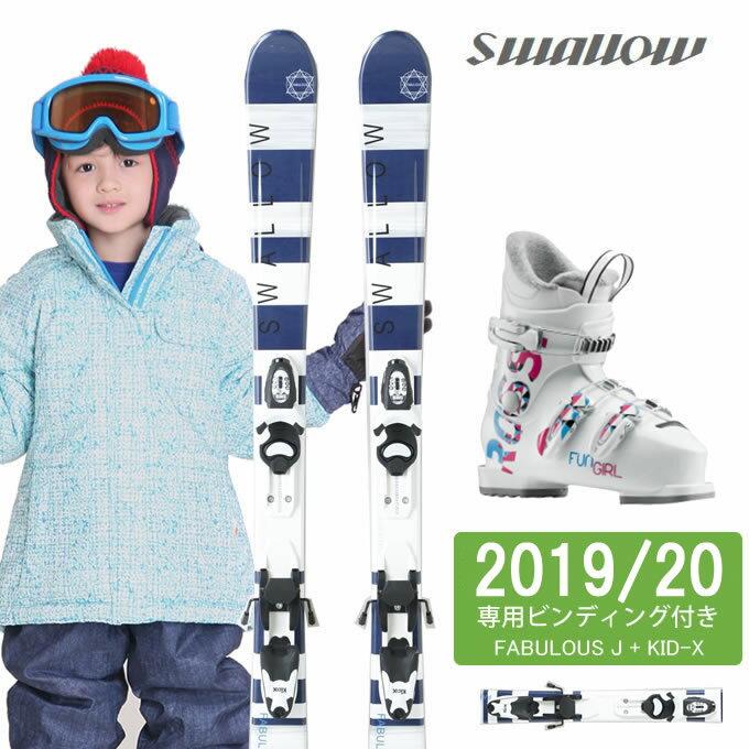 スワロー Swallow ジュニア スキー3点セット FABULOUS JR + KID X WB + FUNGIRL J3 スキー板+ビンディング+ブーツ