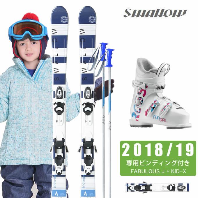 スワローSwallow ジュニア スキー4点セット FABULOUS JR +KID X WB + FUNGIRL J3 + SLALOM JR