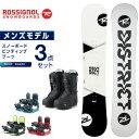 ロシニョール ROSSIGNOL スノーボード 3点セット メンズ ボード+ビンディング+ブーツ DISTRICT + KONNECT + SUPERB