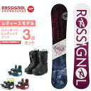 【ポイント5倍 1/26 23:59まで】 ロシニョール ROSSIGNOL スノーボード 3点セット レディース ボード+ビンディング+ブ…