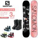 サロモン スノーボード 3点セット レディース ボード+ビンディング+ブーツ SUBJECT WOMEN + KONNECT salomon