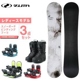 ツマ ZUMA スノーボード 3点セット レディース ボード+ビンディング+ブーツ OSKA + KONNECT + SUPERB