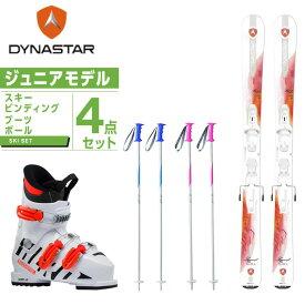 ディナスター DYNASTAR ジュニア スキー4点セット スキー板+ビンディング+ブーツ+ストック LEGEND GIRL KID-X +HERO J3 +SLALOM JR