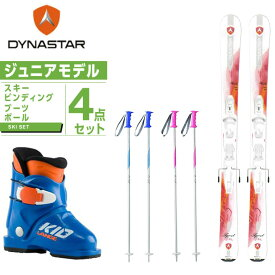 ディナスター DYNASTAR ジュニア スキー4点セット ジュニア スキー板+ビンディング+ブーツ+ストック LEGEND GIRL KID-X +L-KID +SLALOM JR
