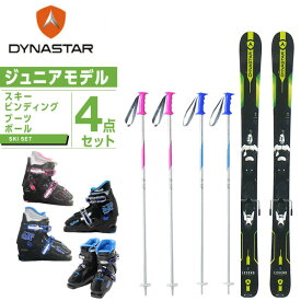 ディナスター DYNASTAR ジュニア スキー4点セット スキー板+ビンディング+ブーツ+ストック LEGEND TEAM +KID-X +BJ-X +SLALOM JR
