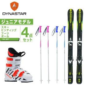 ディナスター DYNASTAR ジュニア スキー4点セット ジュニア スキー板+ビンディング+ブーツ+ストック LEGEND TEAM +KID-X +HERO J4 +SLALOM JR