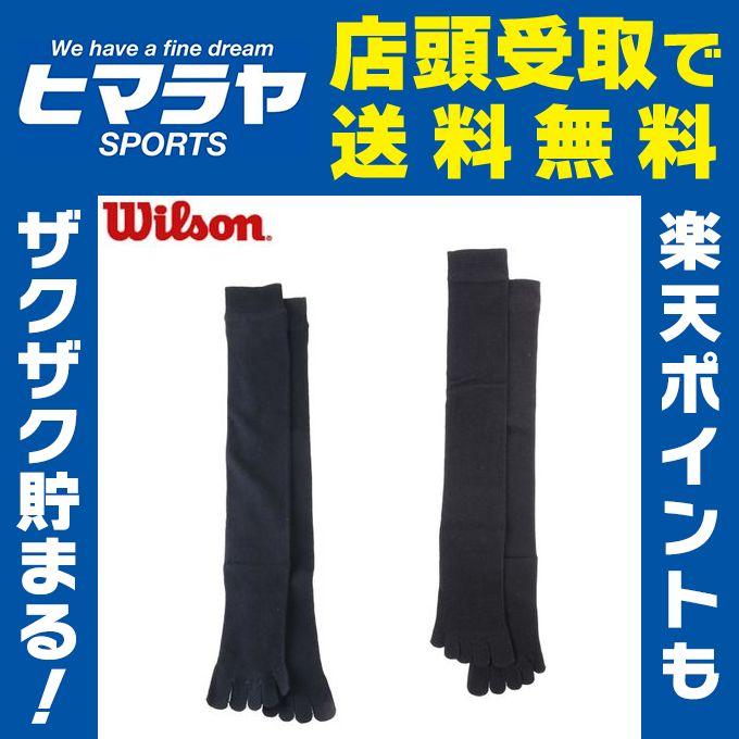 ウイルソン Wilson野球ソックス カラーソックス 5本指2足組AKA100