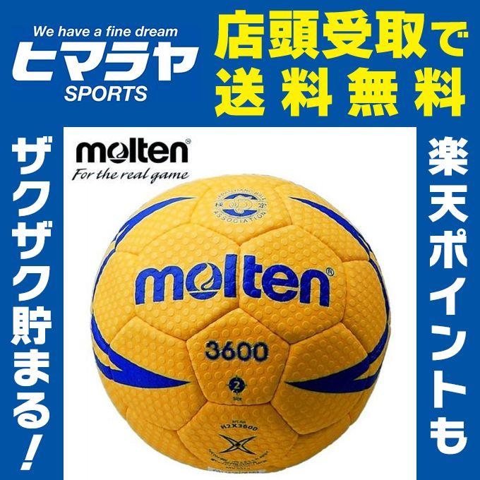 モルテン moltenヌエバX3600 屋外用ハンドボール2号球 レディース ジュニアH2X3600