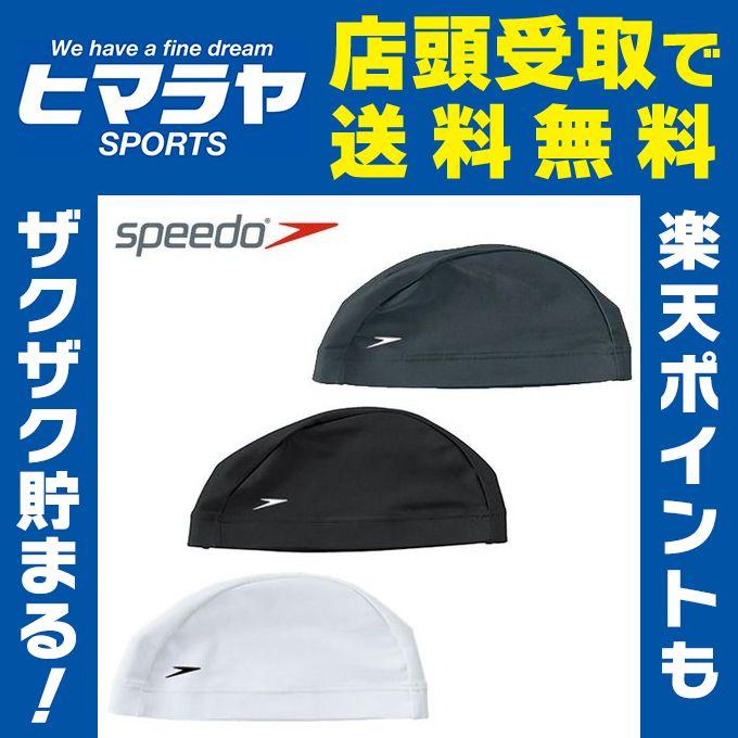 スピード SPEEDOスイムキャップ 水泳帽トリコットキャップSD92C01