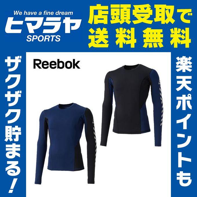 リーボック Reebok 長袖機能インナー メンズ ワンシリーズ LT Comp ロングスリーブTシャツ LNT34