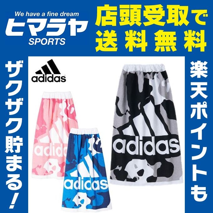 アディダス ラップタオル KIDS ラップタオル L DJE39 adidas