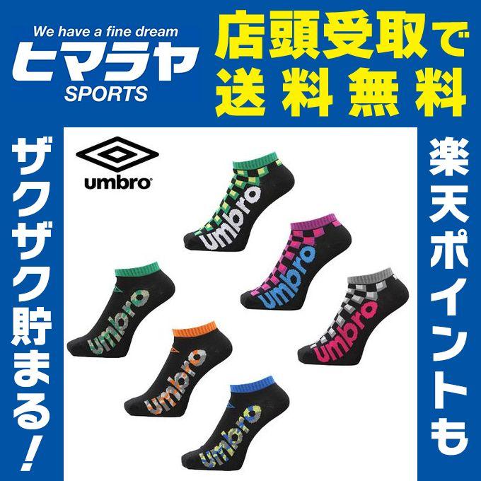 アンブロ UMBRO靴下 ユニセックス3P デザインアンクルソックスUCS8443