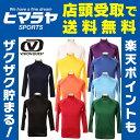 ビジョンクエスト VISION QUESTサッカーストレッチハイネックインナーシャツ長袖VQ540406D11