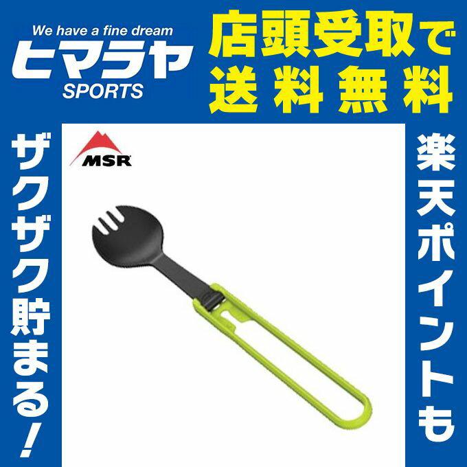 エムエスアール MSR 食器 フォーク スプーン フォールディングスポーク グリーン 39558