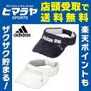 アディダス ADICROSS ボアバイザー (BCW46) ゴルフ サンバイザー(レディース) adidas
