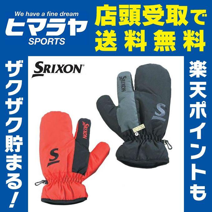 スリクソン SRIXONミトン 片手SMG5727ゴルフ 左右兼用手袋 メンズ防寒