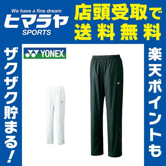 ヨネックス YONEXテニス バドミントン ウェア ウェア裏地付ウィンドウォーマーパンツ80049