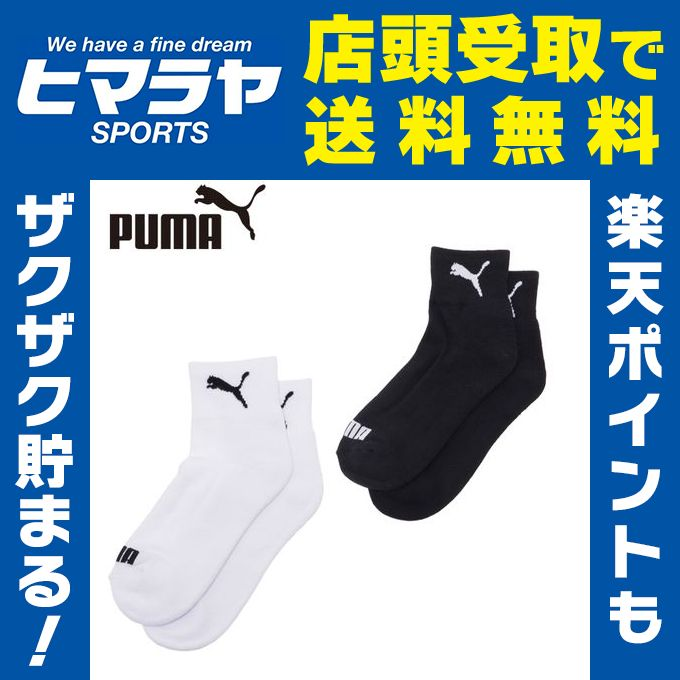プーマ PUMA靴下 3足組ソックス レディース3Pショートソックス3562410