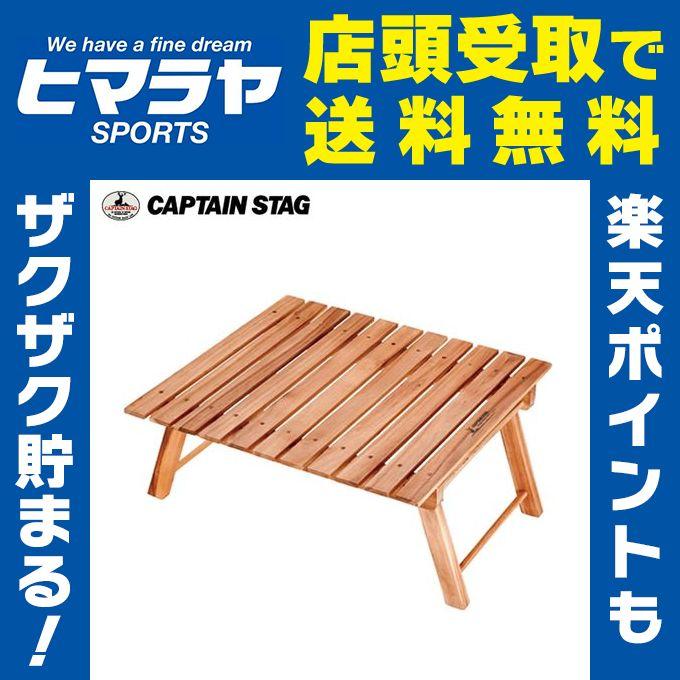 キャプテンスタッグ CAPTAIN STAG アウトドアテーブル 小型テーブル CSクラシックス FDパークテーブル〈60〉 UP-1007