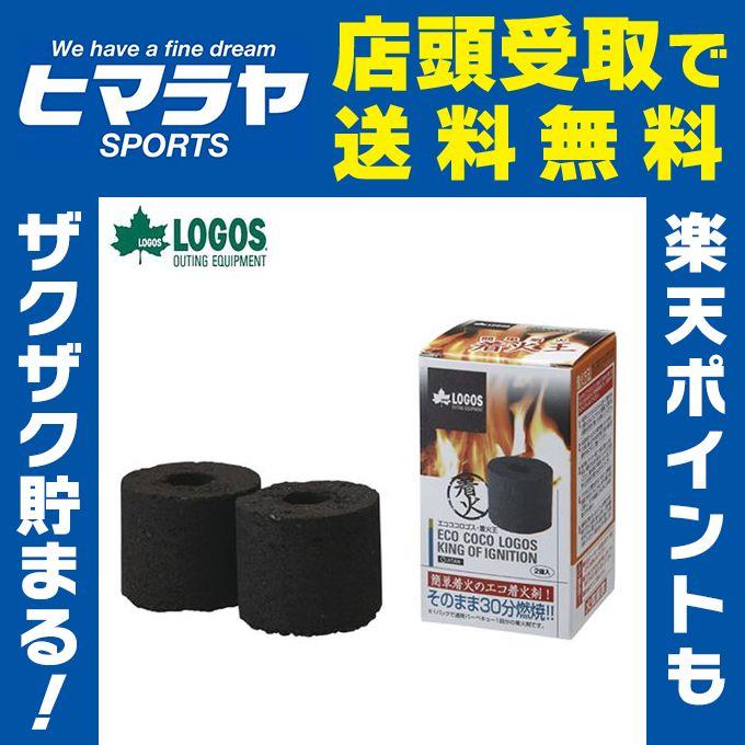 ロゴス LOGOS 木炭 着火剤 エコココロゴス・着火王 83010010