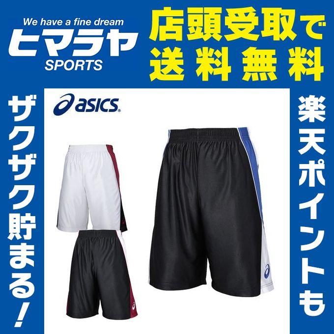 アシックス バスケットパンツ メンズ レディース プラパン XB7574 asics