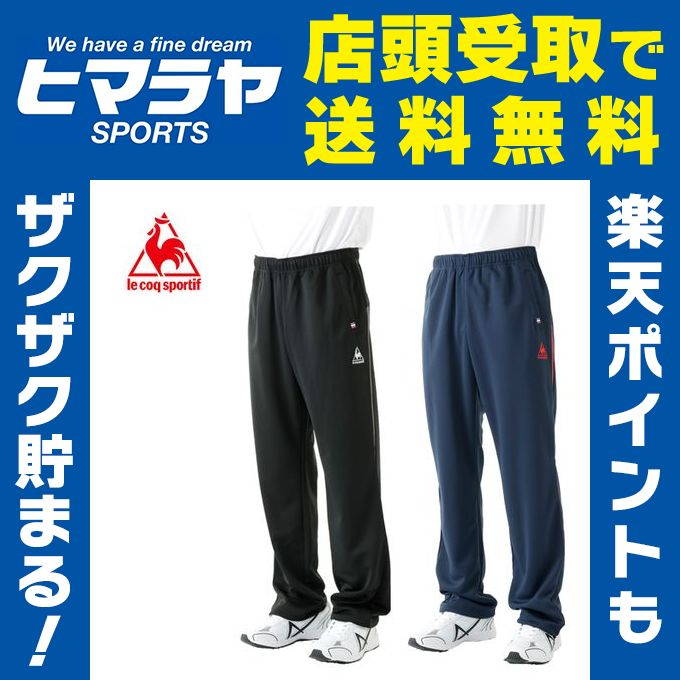 ルコック le coq sportif スポーツ ウェア メンズ トレーニングパンツQB-451463C 【KPN】 MENS
