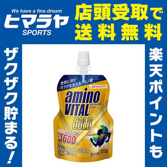 アミノバイタル aminovitalサプリメント「アミノバイタル GOLD」 ゼリードリンクAJ10120