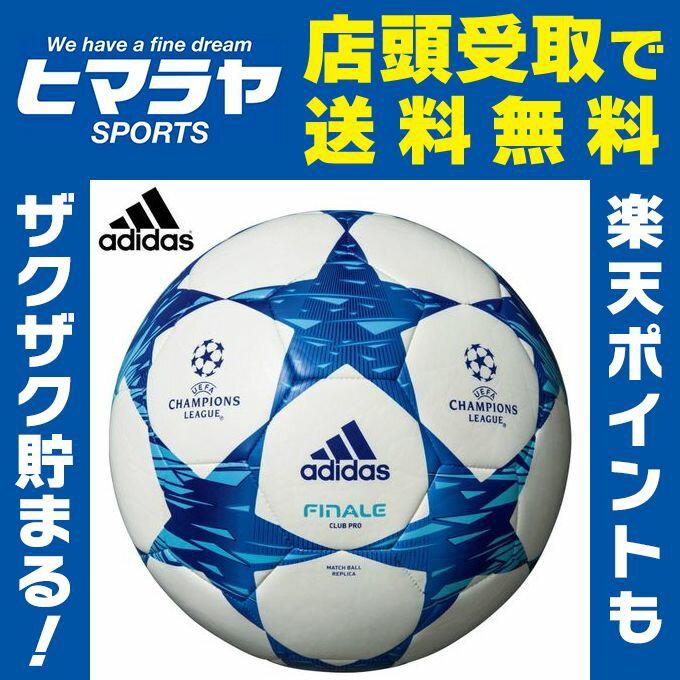 アディダス サッカー ボール サッカーボール 3号球 ジュニア フィナーレ クラブプロ AF3834WB adidas