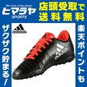 アディダス サッカー トレーニングシューズ サッカーシューズ ジュニア コパレット TF J BB0681 BB3557 adidas
