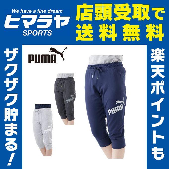 プーマ PUMA クロップドパンツ レディース 3/4ニットパンツ 591905