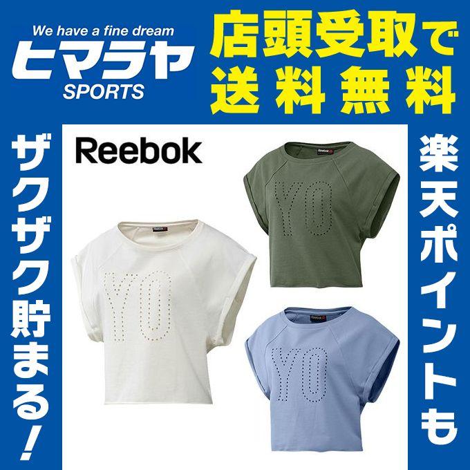 リーボック Reebok Tシャツ 半袖 レディース ヨガ フレンチテリーTシャツ BUQ64