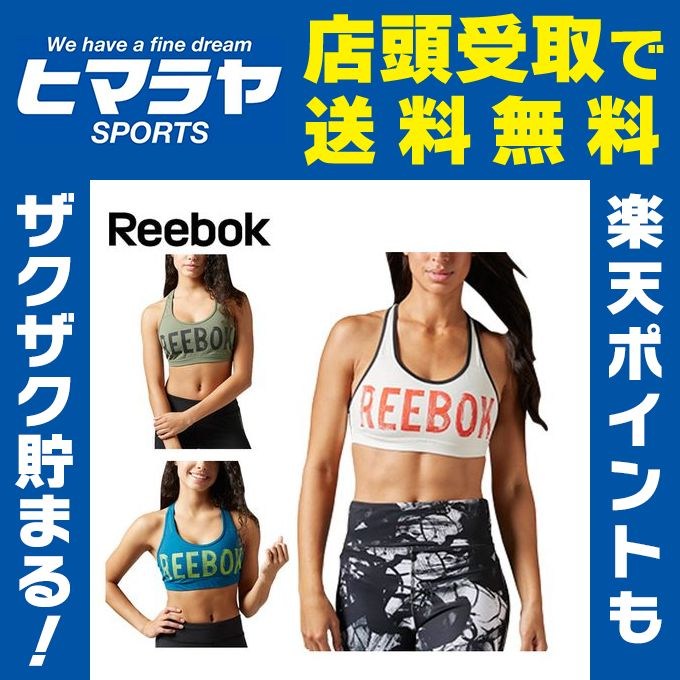リーボック Reebok スポーツブラ ブラトップ レディース ヒーローレーサーブランドブラ NUI23