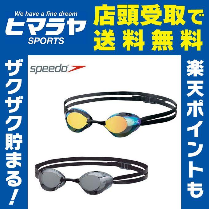 スピード speedo ノンクッション スイミングゴーグル ミラーレンズ メンズ レディース サイドワインダーミラー SD98G01C