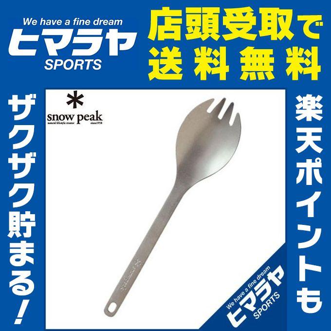 スノーピーク snow peak 食器 フォーク スプーン チタン先割れスプーン SCT-004